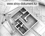 Строительство начинается с документов
