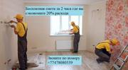Ремонт и строительство квартир ,  домов под ключ